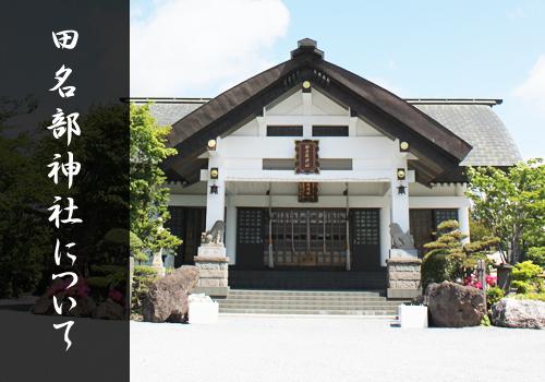 田名部神社について
