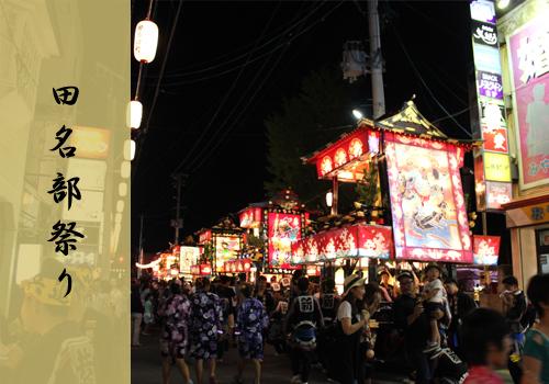 田名部祭り